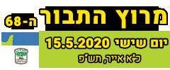 מרוץ התבור 2020 | מרוץ התבור ה-68